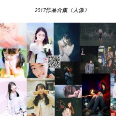 2017小合集