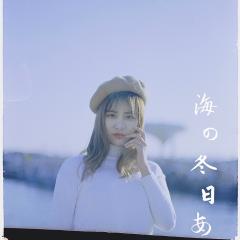 冬日暖阳·青岛