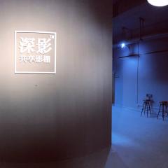 深影共享影棚 摄影棚租赁,各类产品拍摄。